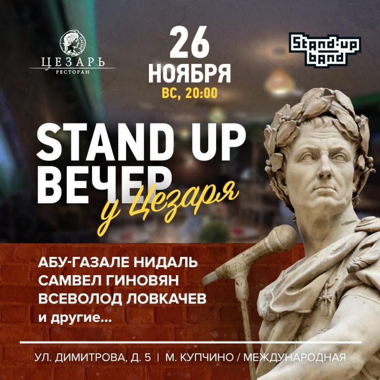 Stand UP в Санкт-Петербурге в Купчино!