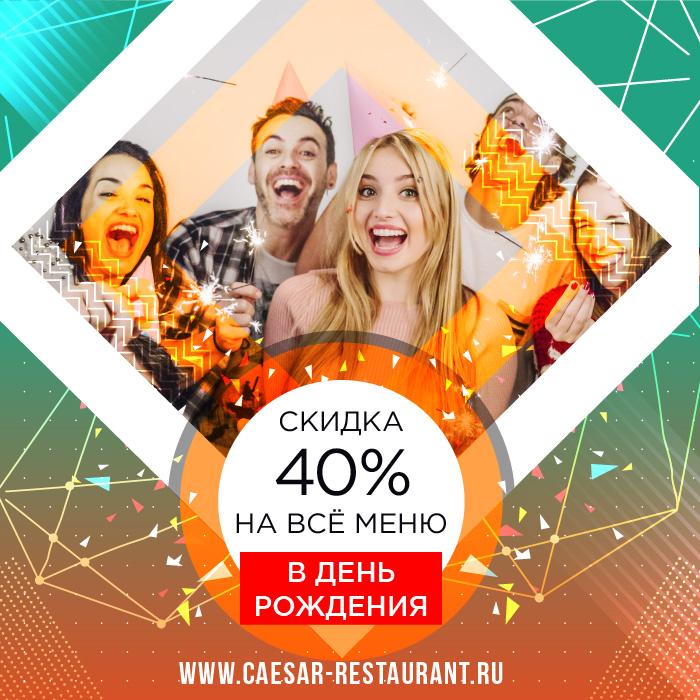 Акция скидка 40% на день рождение в ресторане Цезарь в спб в Купчино