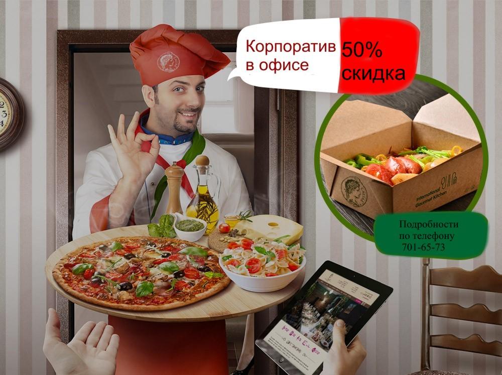 Корпоратив в офисе! 50% скидка на меню!